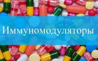 Иммуномодуляторы при ВПЧ (HPV): Лучшие препараты.