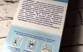 Криофарма от папиллом: инструкция, отзывы, цена