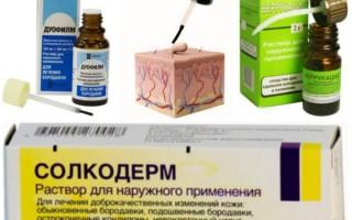 Эффективные препараты от кондилом