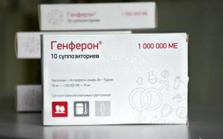 Генферон при ВПЧ: дозировка, отзывы